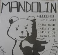 マンドリン